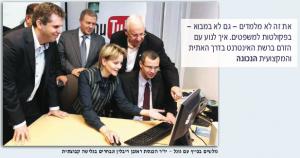 מיתוג מקוון - זהר פישר - עורכי דין - לשכת עורכי הדין ירושלים
